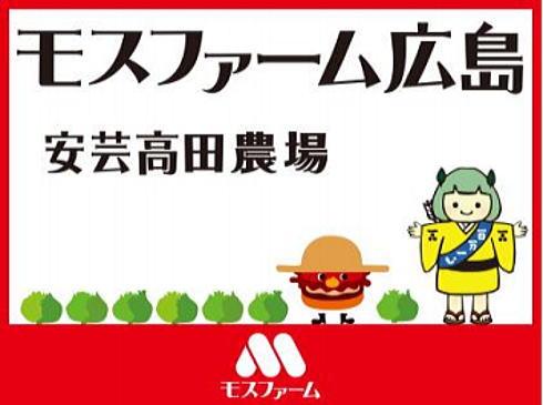 モスファーム広島 看板イメージ