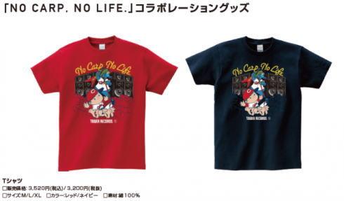 カープ×タワレコ広島店 no carp no lifeグッズ1