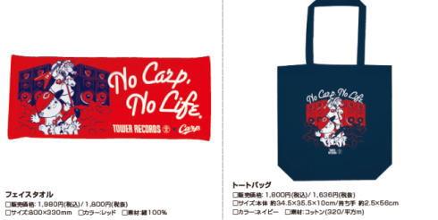 カープ×タワレコ広島店 no carp no lifeグッズ2