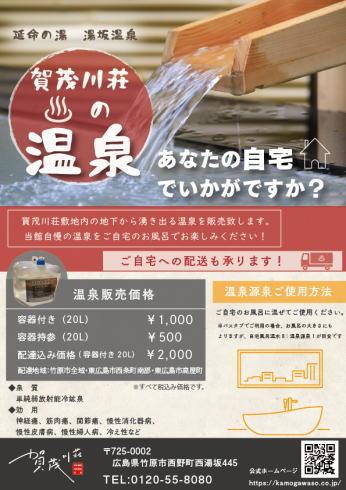 賀茂川荘 温泉を販売