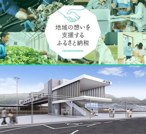 大竹駅改築プロジェクトに支援、ふるなびが寄付の受付開始