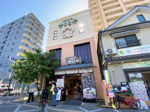 東広島市 お菓子の蔵さくらや 外観