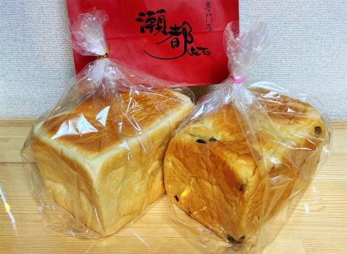 高級食パン専門店 瀬都 購入した食パン