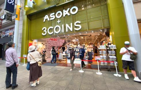 ASOKO+3COINS広島本通店 オープン、広島最大級の店舗へ