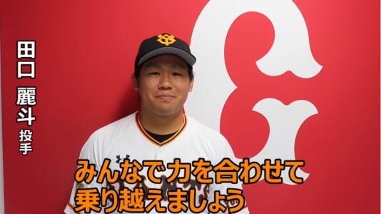 田口麗斗(巨人)が故郷広島にマスク寄贈「病院の方に何か恩返しを」
