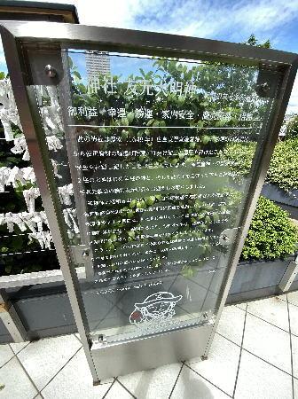 エキシティ広島 友元神社 画像2