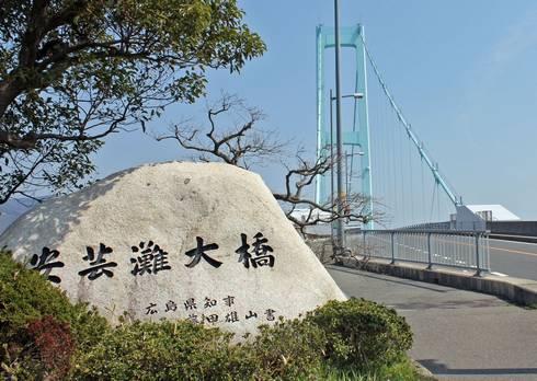 安芸灘大橋01