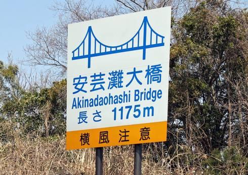 安芸灘大橋 看板