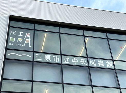 三原駅前に、新しい三原市立中央図書館