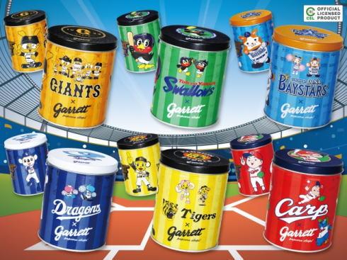 ギャレットポップコーン、カープ缶ほかセリーグ6球団コラボ!2020は通販も