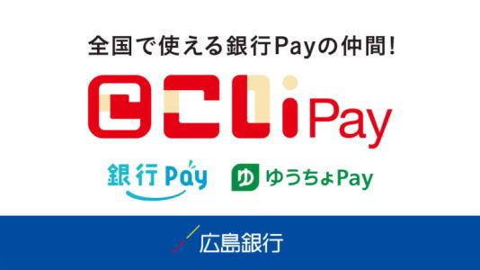 広島銀行 こいPay イメージ