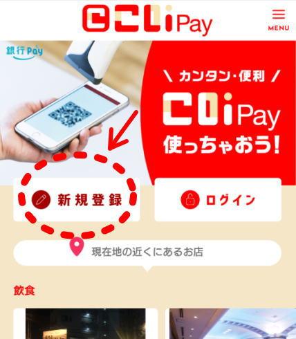 広島銀行 こいPay アプリ画面