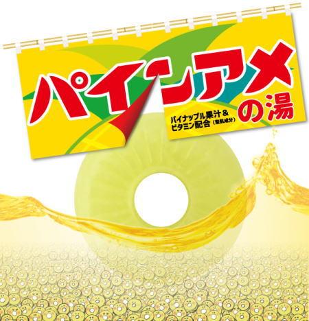 パインアメの湯、甘酸っぱジューシーなイベント風呂 北海道・東京・広島・福岡などで