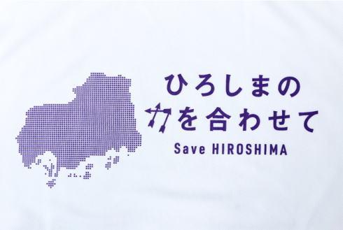 ひろしまの力を合わせて サンフレがSave HIROSHIMA Tシャツ発売
