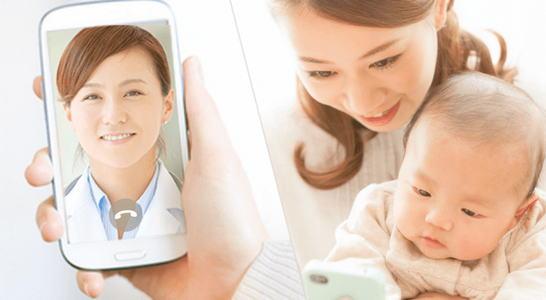 広島県府中市が「オンライン医療相談」サービス開始、小児科と産婦人科が夜22時まで相談可能