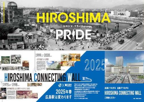 広島駅ビル、建て替え工事の仮囲いで「魅せる」駅の歴史やコンセプト