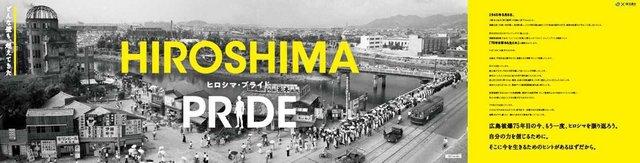 広島駅ビル「見せる仮囲い」第1弾は、7月10日スタート
