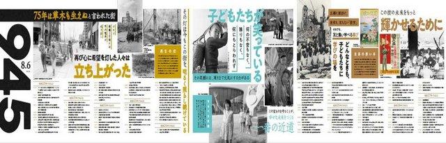 広島駅ビル「見せる仮囲い」広島の復興の歴史など
