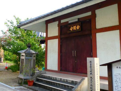 西方寺 守護堂「木造十一面観音立像」