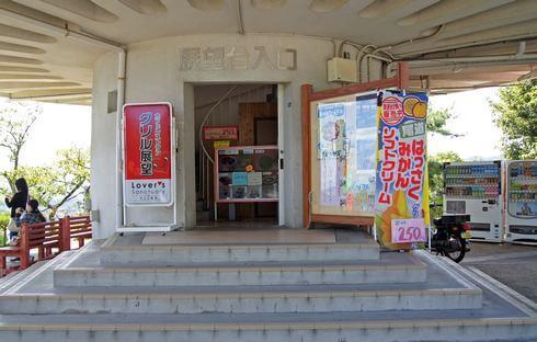 尾道・千光寺公園展望台「グリル展望」