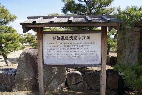 朝鮮通信使記念公園02