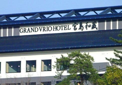 グランヴィリオホテル宮島 和蔵、2020年7月26日オープン