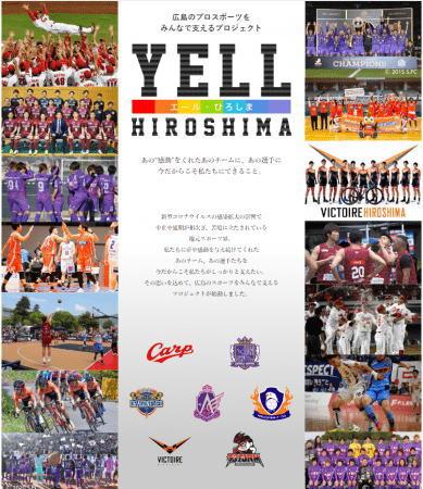 YELL HIROSHIMAプロジェクトイメージ