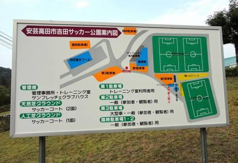吉田サッカー公園 案内図