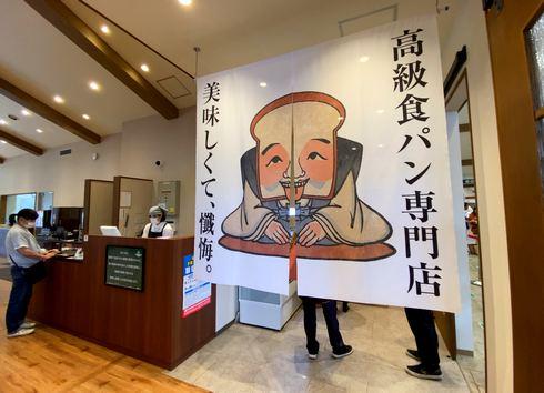 高級食パン店「美味しくて、懺悔。」道の駅・三矢の里あきたかた内にオープン