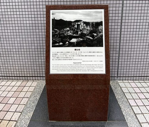 1945年8月6日 広島の爆心地