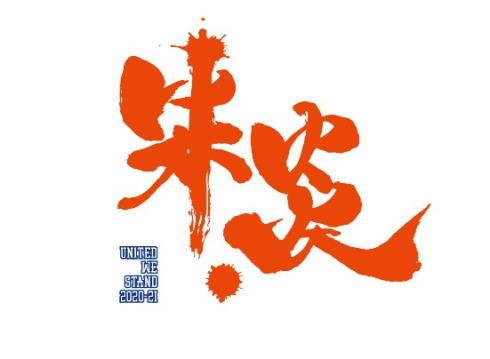 広島ドラゴンフライズ2020-21シーズン スローガン