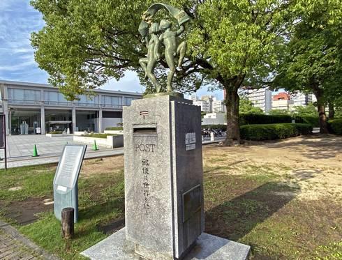 広島平和記念公園 平和記念ポスト