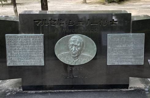 広島平和記念公園 マルセル・ジュノー博士記念碑