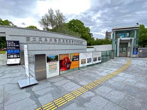 広島平和記念公園 国立広島原爆死没者追悼平和記念館