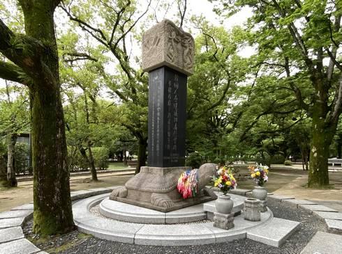 広島平和記念公園 韓国人原爆犠牲者慰霊碑