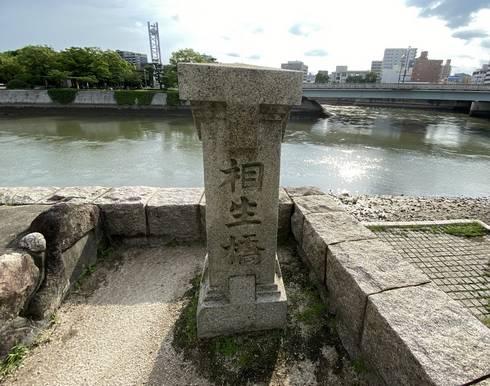 広島平和記念公園 旧相生橋碑(親柱)