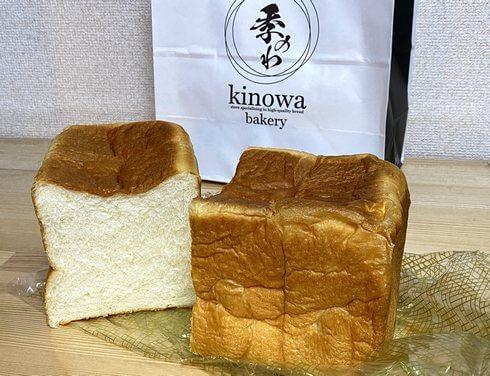 季のわ 西広島店、コイプレに高級食パン専門店がオープン