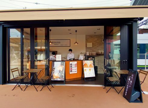 高級食パン専門店 季のわ 西広島店