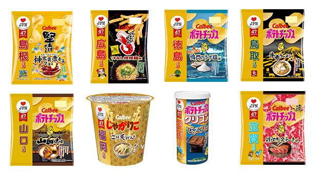 カルビーが47都道府県 地元の味を再現、広島「汁なし担担麺」など