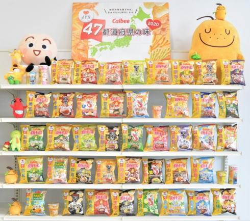 カルビーが47都道府県 地元の味を再現 2020商品一覧