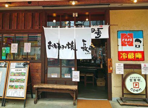お好み焼き 長田屋、お店はレトロな雰囲気