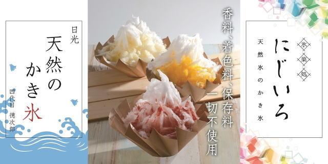 四代目徳次郎の天然氷使用 かき氷 二子玉川・名古屋・広島の4百貨店で限定販売