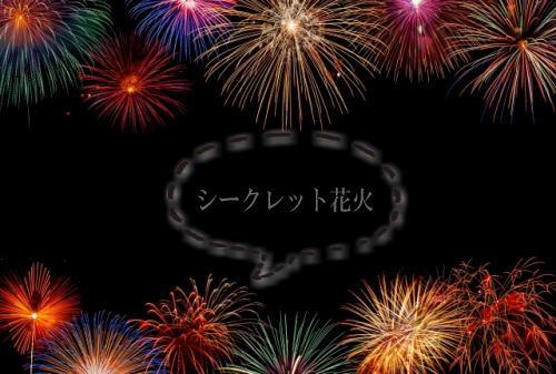 シークレット花火、広島県大竹市と山口県和木町が夏祭りの代わりに開催