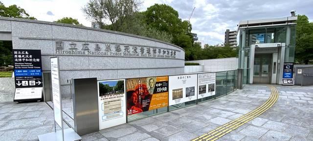 国立広島原爆死没者追悼平和記念館01