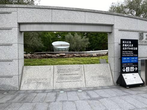 国立広島原爆死没者追悼平和記念館 モニュメント01