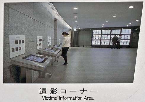 国立広島原爆死没者追悼平和記念館 遺影コーナー