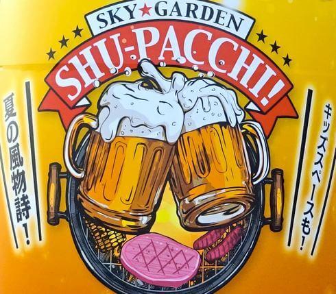 リム福山最後の夏、焼肉ビアガーデン「シュパッチ!」
