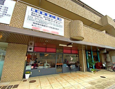 カフェリナ、広島・古江電停前にカフェ営業のある焼き菓子店