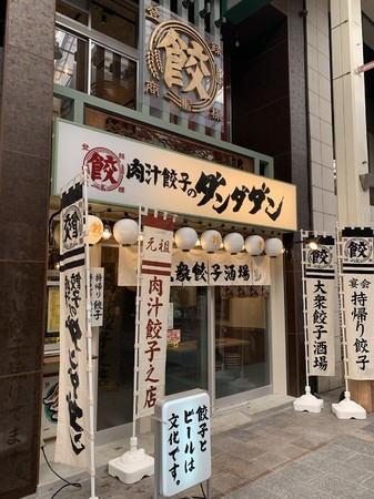 ⾁汁餃⼦のダンダダン 広島えびす通り店 外観