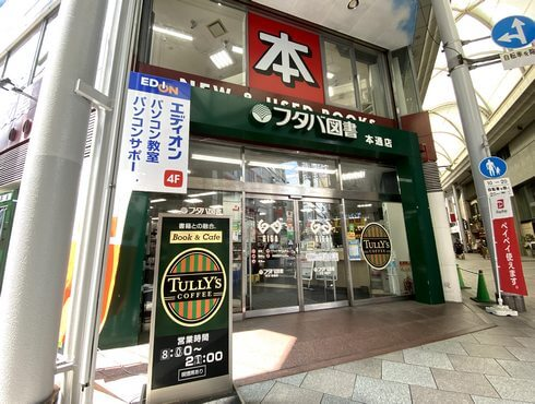 タリーズコーヒー フタバ図書GIGA本通店も、2020年8月閉店